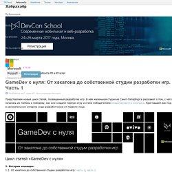 GameDev с нуля: От хакатона до собственной студии разработки игр. Часть 1 / Блог компании Microsoft