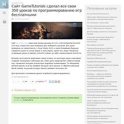 Сайт GameTutorials сделал все свои 350 уроков по программированию игр бесплатными