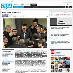 Рука здригнулась - Внутрішня політика - gazeta.dt.ua