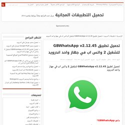 تحميل تطبيق GBWhatsApp v2.12.45 لتشغيل 2 واتس اب في جهاز واحد اندرويد