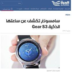 تكنولوجيا - سامسونغ تكشف عن ساعتها الذكية Gear S3