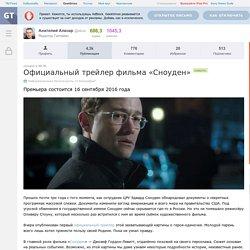 Официальный трейлер фильма «Сноуден» / Geektimes