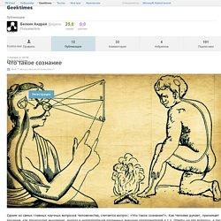 Что такое сознание / Geektimes