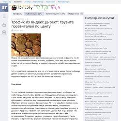 Трафик из Яндекс.Директ: грузите посетителей по центу