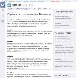 Сервисы автопостинга для ВКонтакте