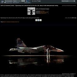 Gelio (Степанов Слава) - Производство самолетов Су-30 и Як-130. Иркутский авиационный завод
