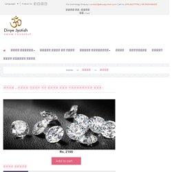 Benefits of Wearing Diamond in Hindi
