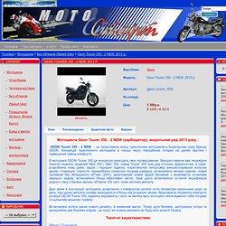 geon tourer 350, Geon Tourer 350, туристичні мотоцикли, нові мотоцикли Geon Tourer 350, туристичні мотоцикли, купити Geon Tourer, потужні байки, подорожі в гори на квадроциклах, мототуризм,