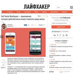 Get Some Headspace — приложение, которое действительно может изменить вашу жизнь
