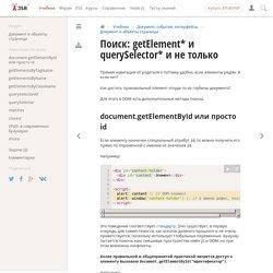 Поиск: getElement* и querySelector* и не только