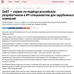 GetIT — сервис по подбору российских разработчиков и ИТ-специалистов для зарубежных компаний