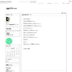 ggg123の日記