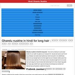 Gharelu nuskhe in hindi for long hair : सुंदर लंबे बाल