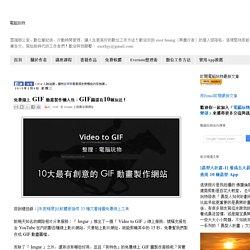 免費線上 GIF 動畫製作懶人包:GIF圖還有10種玩法!