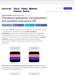 Основные принципы «отзывчивого» веб-дизайна показали в GIF