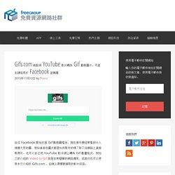 Gif 線上製作產生器,一鍵 YouTube 影片轉動畫圖加字幕教學