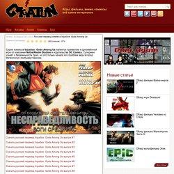 Gigatun - Русский перевод комикса Injustice: Gods Among Us