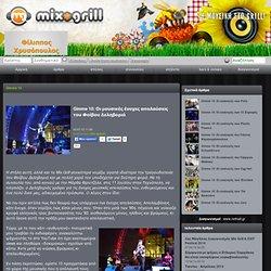 Gimme 10: Οι μουσικές ένοχες απολαύσεις του Φοίβου Δεληβοριά - Mixgrill - Η μουσική στο grill... (ελληνικά) 13597