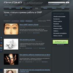 Статьи, заметки и приемы работы в графическом редакторе Гимп