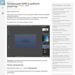 Превращаем GIMP в удобный редактор