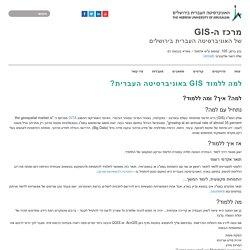 למה ללמוד GIS באוניברסיטה העברית?