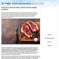 GISMETEO.RU: Если есть меньше мяса, можно спасти людей иЗемлю - 23 марта 2016