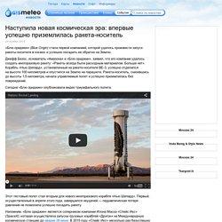 Наcтупила новая космическая эра: впервые успешно приземлилась ракета-носитель /