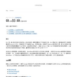 Git 教學(1) : Git 的基本使用 - 好麻煩部落格