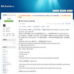 Git rebase 的應用經驗 - Richard的专栏 - CSDN博客
