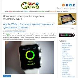 Gizmonews.ru — Аксессуары и комплектующие