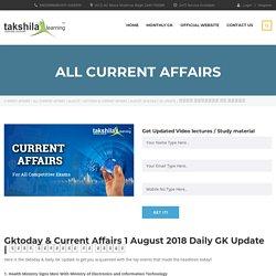 Gktoday & Current Affairs 1 August 2018 -करंट अफेयर्स इन हिंदी