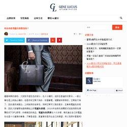 時尚商務電腦包推薦指南! - GL襯衫