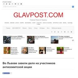 Во Львове завели дело на участников антисемитской акции - Новости Украины - Криминал
