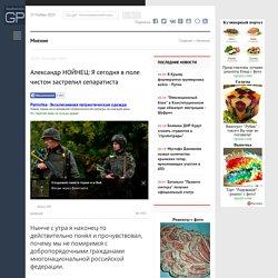 Александр НОЙНЕЦ: Я сегодня в поле чистом застрелил сепаратиста - Мнение