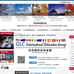GLC鉅霖國際留學中心 - 加拿大遊學打工,加拿大留學代辦