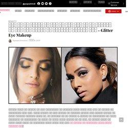 Glitter Eye Makeup - ग्लिटर आई मेकअप, Glitter Eyeshadow, Glitter Eyeshadow Palette, Glitter Makeup, Glitter Eye Makeup For Light Skin Tone, Glitter Shades For All Skin Type