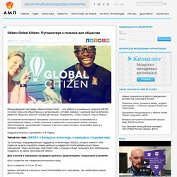 Обмен Global Citizen: Путешествуй с пользой для общества