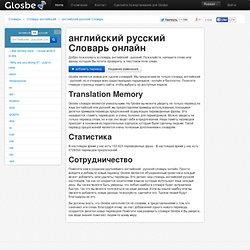 English-Russian Словарь, Glosbe