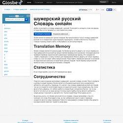 Шумерский-Русский Словарь, Glosbe