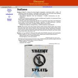 Glossario russo-italiano di parolacce