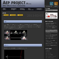glow論 at AEP Project