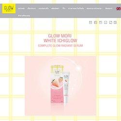ครีมหน้าขาว ครีมหน้าใสลดรอยสิวด้วยพลังไหมธรรมชาติ l Glow Mori Official Website