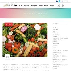 グルテンフリー ダイエット-glutenfree-restaurant.com