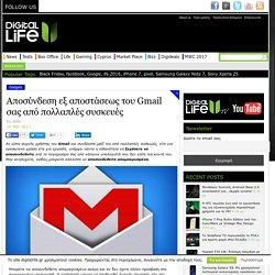 Αποσύνδεση εξ αποστάσεως του Gmail σας από πολλαπλές συσκευές