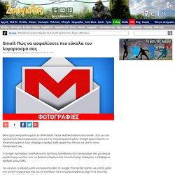 Gmail: Πώς να ασφαλίσετε πιο εύκολα τον λογαριασμό σας
