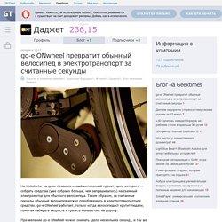 go-e ONwheel превратит обычный велосипед в электротранспорт за считанные секунды / Geektimes