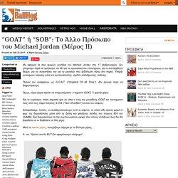 """GOAT"" ή ""SOB"": Το Άλλο Πρόσωπο του Michael Jordan (Μέρος ΙI) - The Ball Hog - Know Your Game·The Ball Hog - Know Your Game"