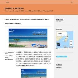 避免在台灣遇到一些重大警告 – GoFlyla Taiwan