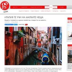 Италия те учи на малките неща - нещата от живота - GoGuide.bg