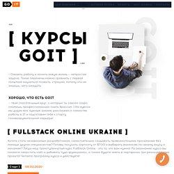 Курсы - GoIT - курсы IT технологий в Киеве